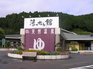 飛騨金山温泉 湯ったり館の写真