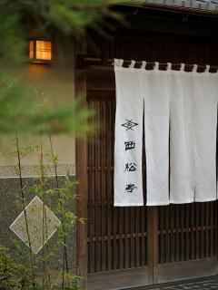 京懐石 西松亭の写真
