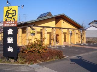 金鯱山 島店の写真1