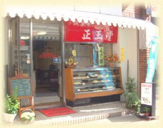 餅菓子 正玉堂の写真