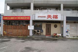 新中華料理 天福の写真