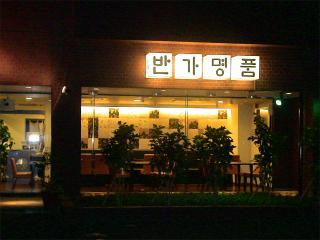 韓国料理・韓式焼肉 班家