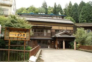 和味の宿 いわみ亭の写真1