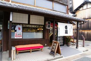 和紙とうだつの上がる町 番屋(美濃市観光協会)の写真