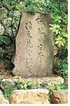 芭蕉句碑(三重塔下)の写真