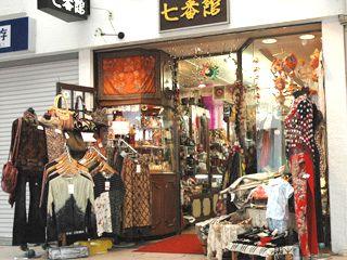 輸入雑貨 七番館の写真