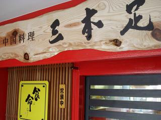 三本足 若宮町店の写真