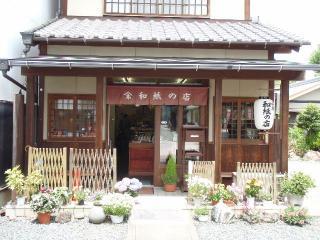 山根和紙の店の写真