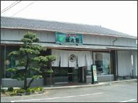 緑水庵 本店の写真