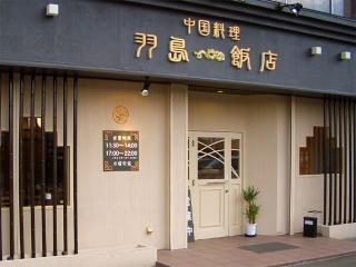 中国料理 羽島飯店の写真