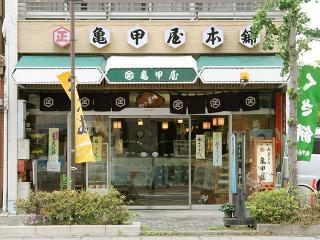 御菓子処 亀甲屋本舗 本店の写真