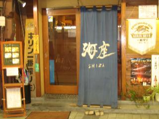 寿司居酒屋 海座の写真1