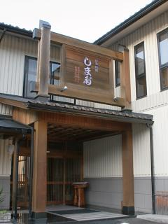 日本料理 しまだの写真1