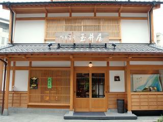 御菓子司 玉井屋本舗の写真