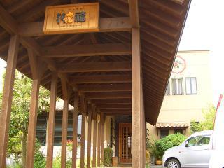 中華キッチン 花福の写真