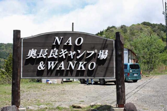 そーさんによるN.A.O.奥長良キャンプ場&WANKOのクチコミ写真