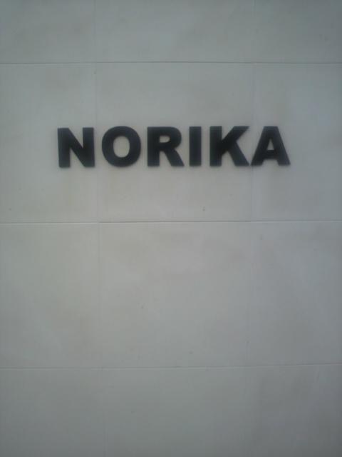 ポニョさんによるNORIKAのクチコミ写真