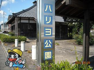レッツなシニアさんによるハリヨ公園のクチコミ写真