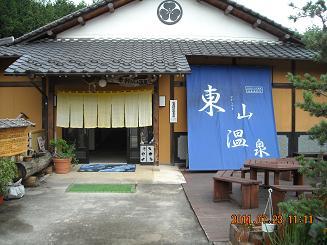 レッツなシニアさんによる東山ラジウム温泉のクチコミ写真