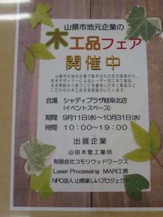 ジェミニさんによるシャディプラザ岐阜北店のクチコミ写真