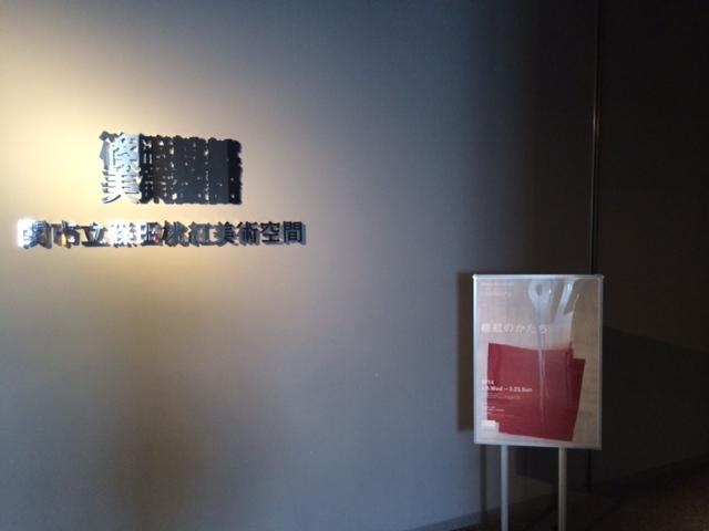 まなみさんによる関市立篠田桃紅美術空間のクチコミ写真