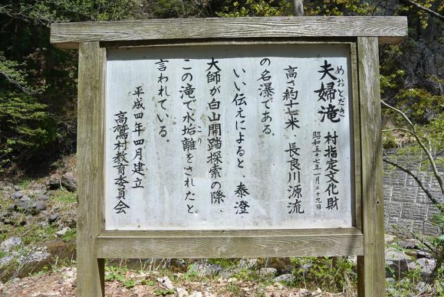 レッツなシニアさんによる奥長良川県立自然公園 夫婦滝のクチコミ写真