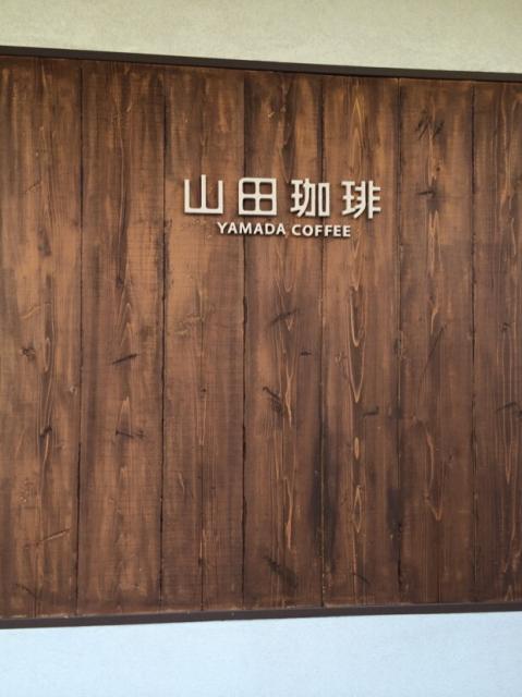 melimeroさんによる山田珈琲のクチコミ写真