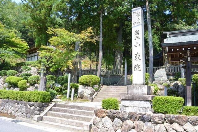レッツなシニアさんによる岩井山延算寺のクチコミ写真