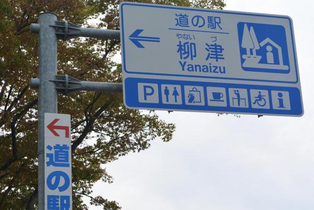 レッツなシニアさんによる道の駅 柳津のクチコミ写真