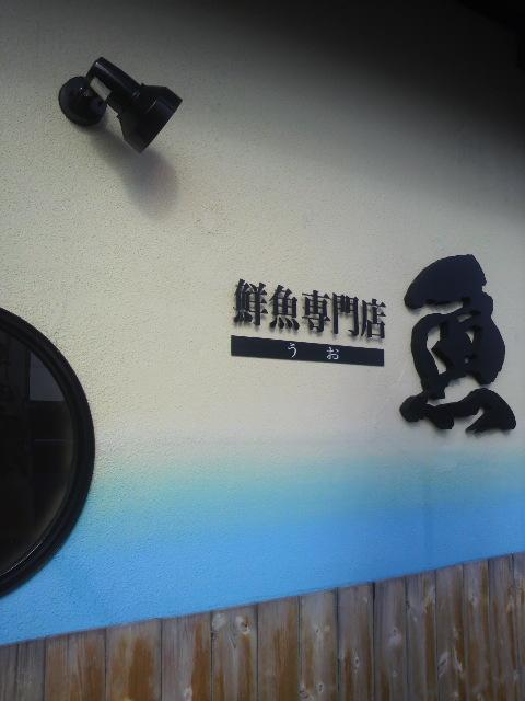 ポニョさんによる鮮魚専門店・お食事処 「魚」のクチコミ写真