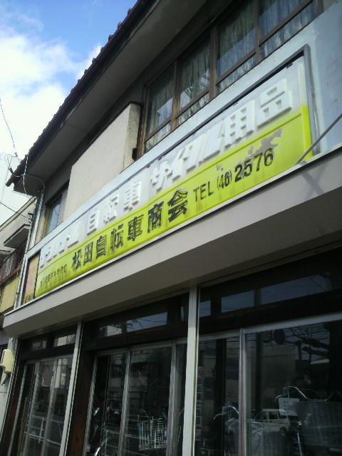 ポニョさんによる松田自転車店のクチコミ写真