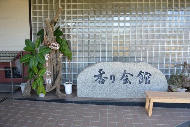 レッツなシニアさんによる山県市四国山香りの森公園 香り会館のクチコミ写真