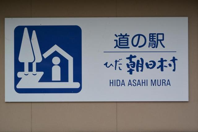 レッツなシニアさんによるひだ朝日村のクチコミ写真