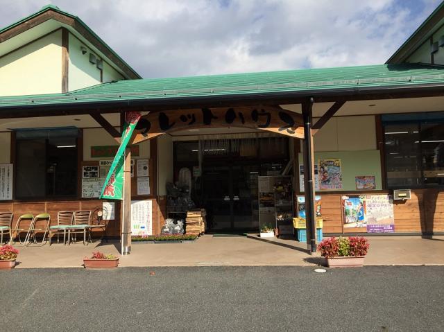 瀬戸の人さんによるマレットハウス直売所のクチコミ写真