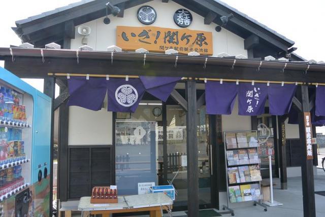 レッツなシニアさんによる関ケ原駅前観光交流館 「いざ!関ケ原」のクチコミ写真