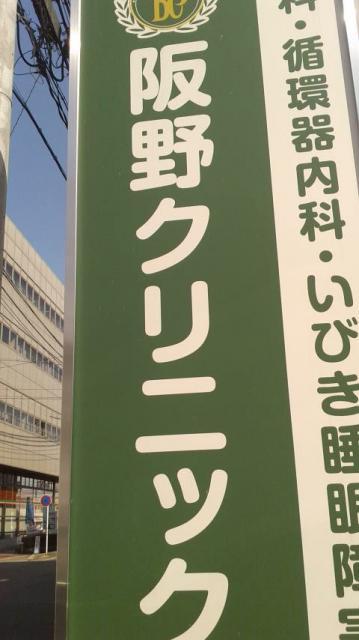 ポニョさんによる阪野クリニックのクチコミ写真