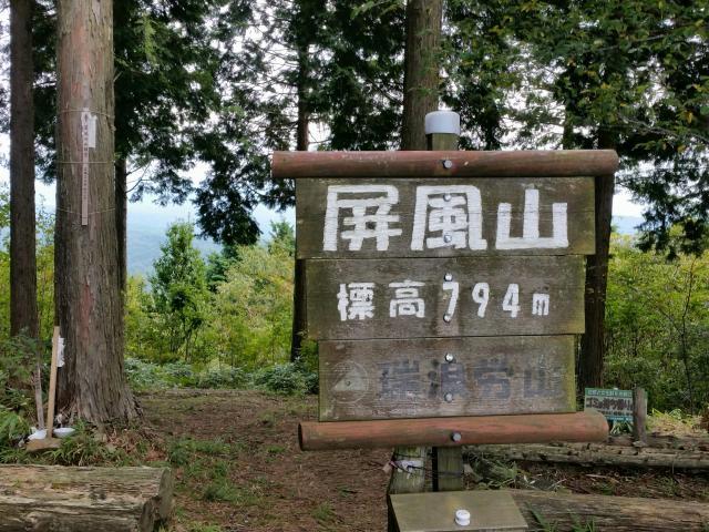 にしこさんによる屏風山のクチコミ写真