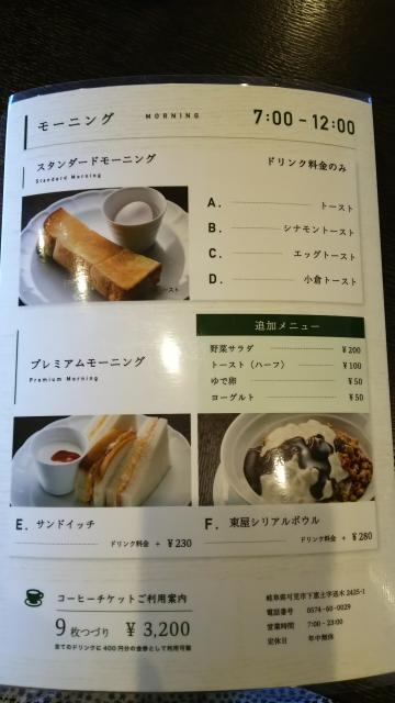 めるさんによる東屋珈琲 可児店のクチコミ写真
