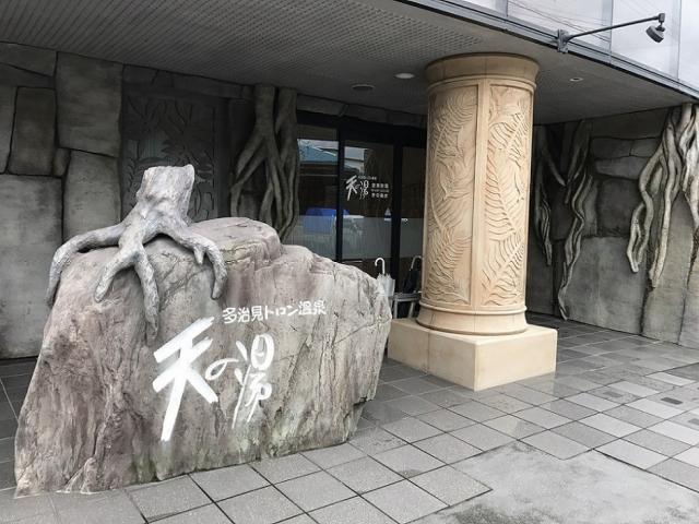 瀬戸の人さんによる多治見トロン温泉 天の湯のクチコミ写真