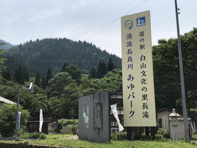 瀬戸の人さんによる道の駅 白山文化の里長滝のクチコミ写真