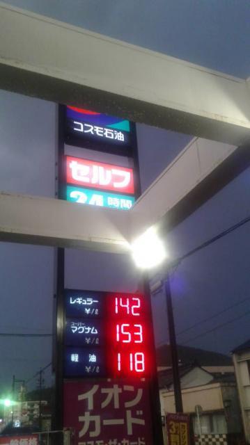 ポニョさんによるコスモ石油販売(株)西中部カンパニーセルフピュア長良のクチコミ写真