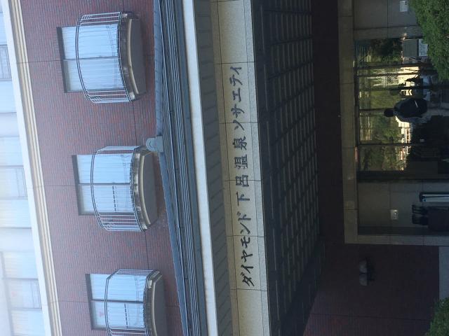 岐阜の食いしん坊担当さんによるダイヤモンド下呂温泉ソサエティのクチコミ写真