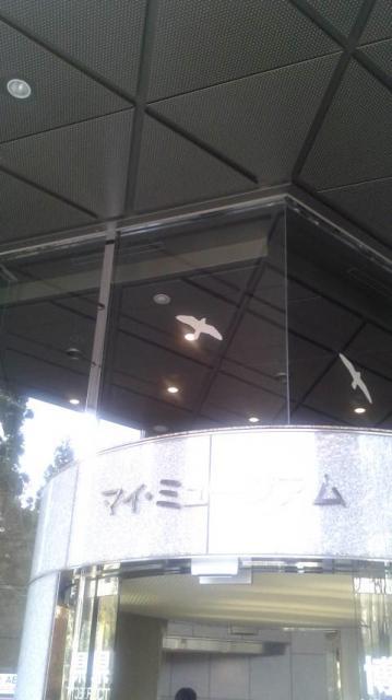 ポニョさんによる岐阜県博物館のクチコミ写真