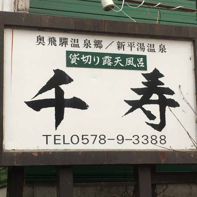 岐阜の食いしん坊担当さんによる小さな お宿  千寿のクチコミ写真