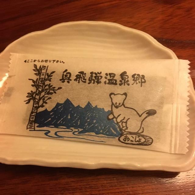 岐阜の食いしん坊担当さんによる奥飛騨温泉郷のクチコミ写真