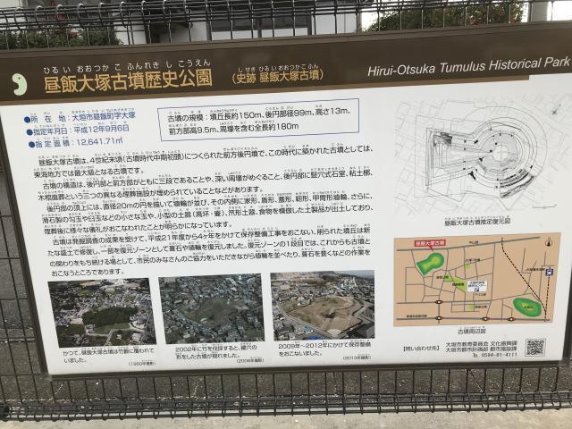 まなみさんによる昼飯大塚古墳歴史公園のクチコミ写真