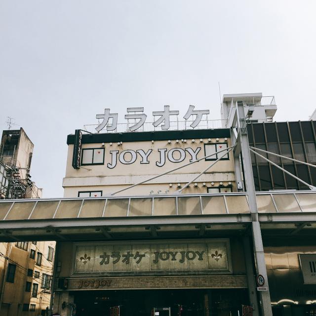 岐阜の食いしん坊担当さんによるカラオケ JOYJOY 名鉄岐阜駅店のクチコミ写真