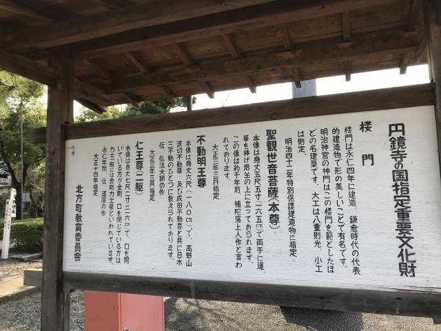 まなみさんによる円鏡寺のクチコミ写真