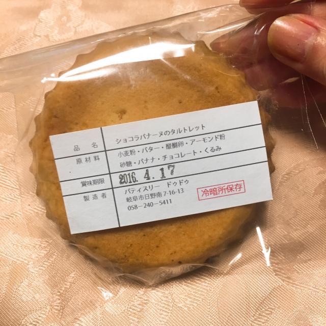岐阜の食いしん坊担当さんによるpatisserie dou dou.のクチコミ写真