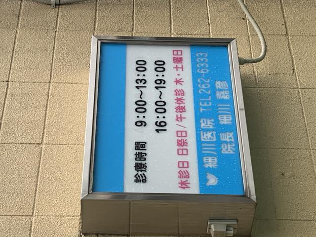 ポニョさんによる細川医院のクチコミ写真